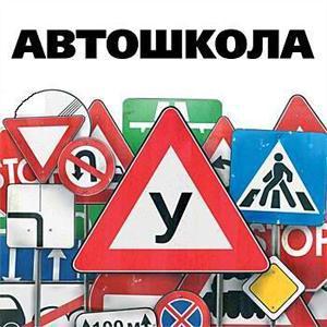 Автошколы Шлиссельбурга