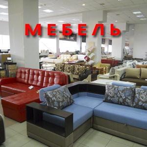 Магазины мебели Шлиссельбурга