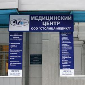 Медицинские центры Шлиссельбурга