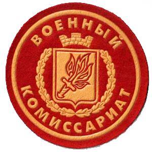 Военкоматы, комиссариаты Шлиссельбурга