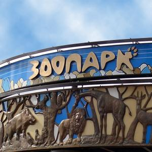 Зоопарки Шлиссельбурга